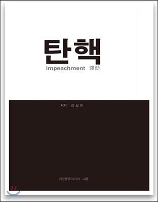 탄핵 Impeachment 彈劾
