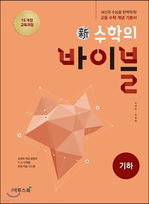 신 수학의 바이블 기하 (2020년용)