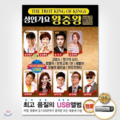 [USB] 성인가요 왕중왕 KING