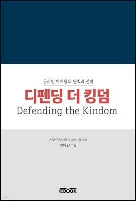 디펜딩 더 킹덤(Defending the Kingdom)