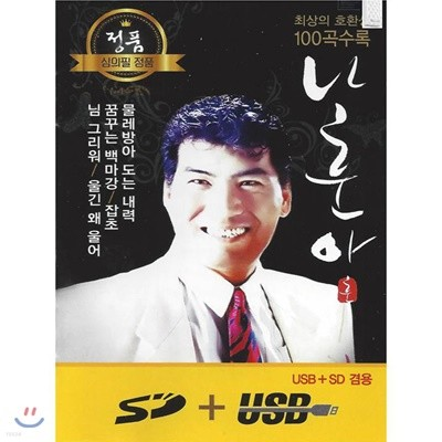 [USB] 나훈아 100곡