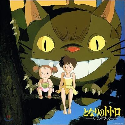 이웃집 토토로 사운드북 (My Neighbor Totoro Sound Book by Joe Hisaishi 히사이시 조) [LP]