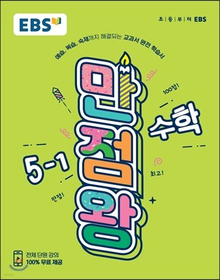 EBS 초등 기본서 만점왕 수학 5-1 (2019년)