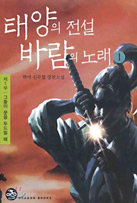태양의 전설 바람의 노래 1-8 (완결) ☆북앤스토리☆