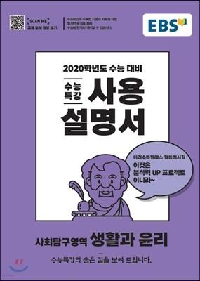 EBS 수능특강 사용설명서 생활과윤리 (2019년)
