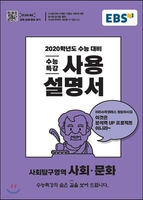 EBS 수능특강 사용설명서 사회문화 (2019년)