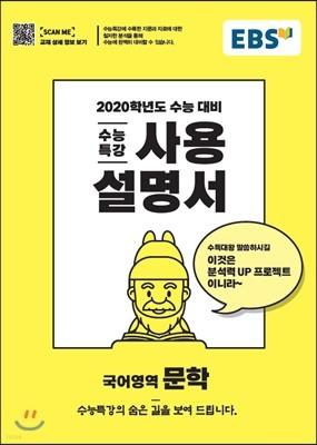EBS 수능특강 사용설명서 문학 (2019년)