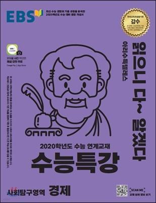 EBS 수능특강 사회탐구영역 경제 (2019년)