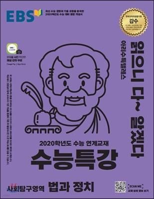 EBS 수능특강 사회탐구영역 법과정치 (2019년)