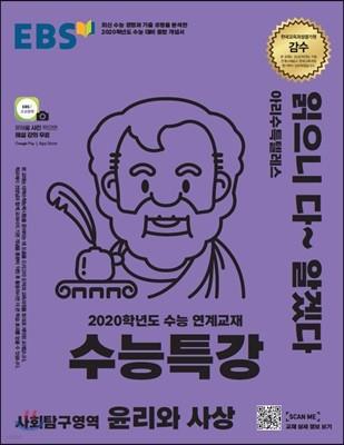EBS 수능특강 사회탐구영역 윤리와 사상 (2019년)