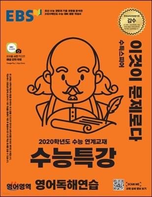 EBS 수능특강 영어영역 영어독해연습 (2019년)