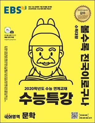 EBS 수능특강 국어영역 문학 (2019년)