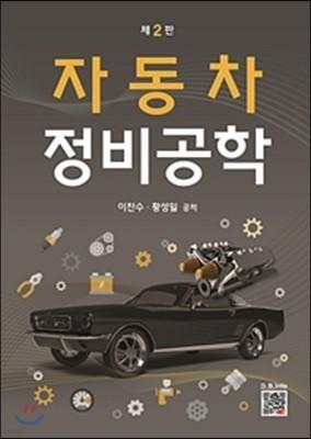자동차 정비공학