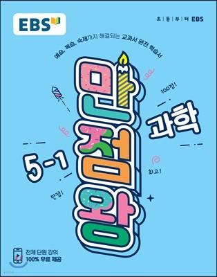 EBS 초등 기본서 만점왕 과학 5-1 (2019년)