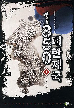 1850 대한제국 1-10 완결 ☆북앤스토리☆