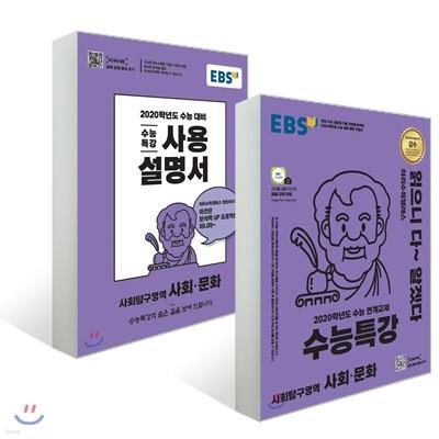 EBS 수능특강 사회탐구영역 사회·문화 + 사용설명서 세트 (2019년)