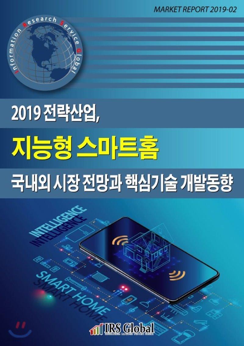 3acbe56b6ca 2019 전략산업, 지능형 스마트홈 국내외 시장 전망과 핵심기술 개발동향 ...