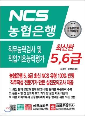 NCS 농협은행 5,6급 직무능력검사 및 직업기초능력평가