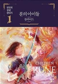 룬의 아이들 - 블러디드 1 (양장/국내소설)