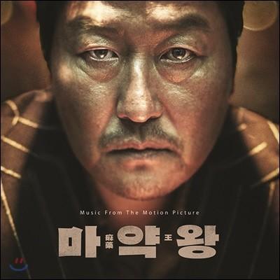 마약왕 영화음악 (The Drug King OST by 조영욱)