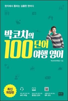 박코치의 100단어 여행 영어 (개정판)