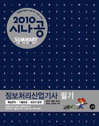 2010 시나공 Summary 정보처리산업기사 필기