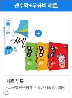 쎈 수학 5-1 (2019년) + 우공비 국사과 세트 5-1 (2019년)