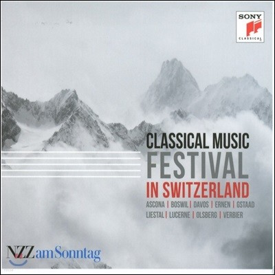 스위스 음악제 라이브 (Festival - Classical Music in Switzerland)