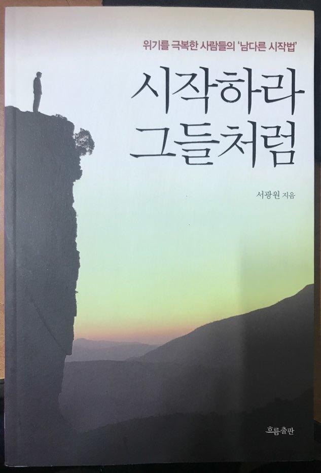 시작하라 그들처럼 / 서광원 / 2009.01