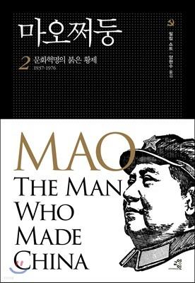 마오쩌둥 2