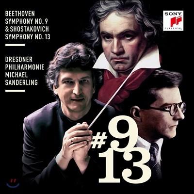 Michael Sanderling 베토벤: 교향곡 9번 / 쇼스타코비치: 교향곡 13번 (Beethoven / Shostakovich: Symphony)