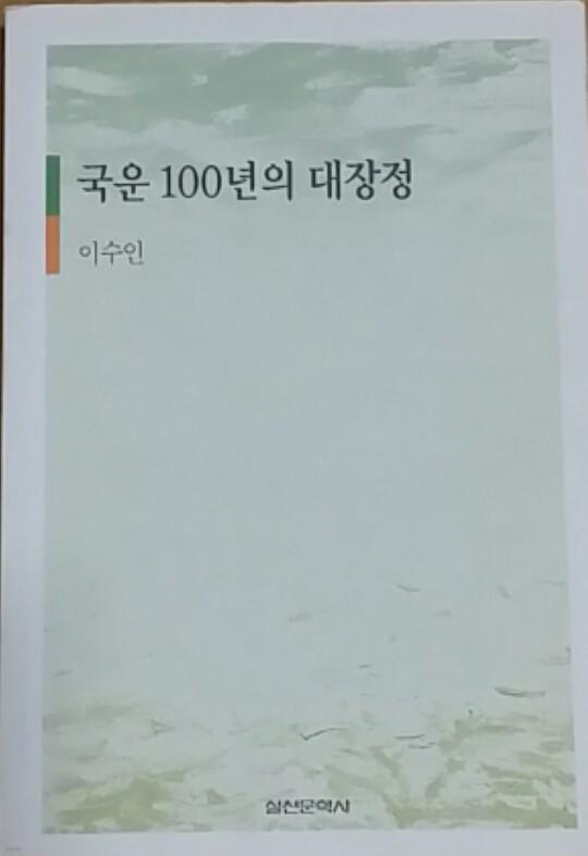 국운 100년의 대장정