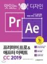맛있는 디자인 프리미어 프로&애프터 이펙트 CC 2019