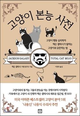 고양이 본능 사전