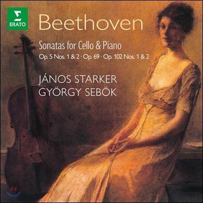 Janos Starker 베토벤: 첼로 소나타 (Beethoven: Sonatas for Cello & Piano)