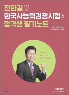 전한길 한국사능력검정시험 고급 합격생 필기노트