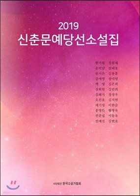 2019 신춘문예 당선 소설집