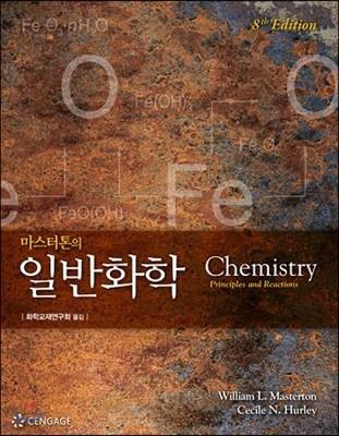 마스터톤의 일반화학