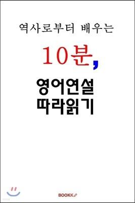 역사로부터 배우는 10분, 영어연설 따라읽기