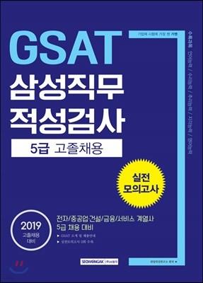 2019 기쎈 GSAT 삼성직무적성검사 5급 고졸채용 실전모의고사