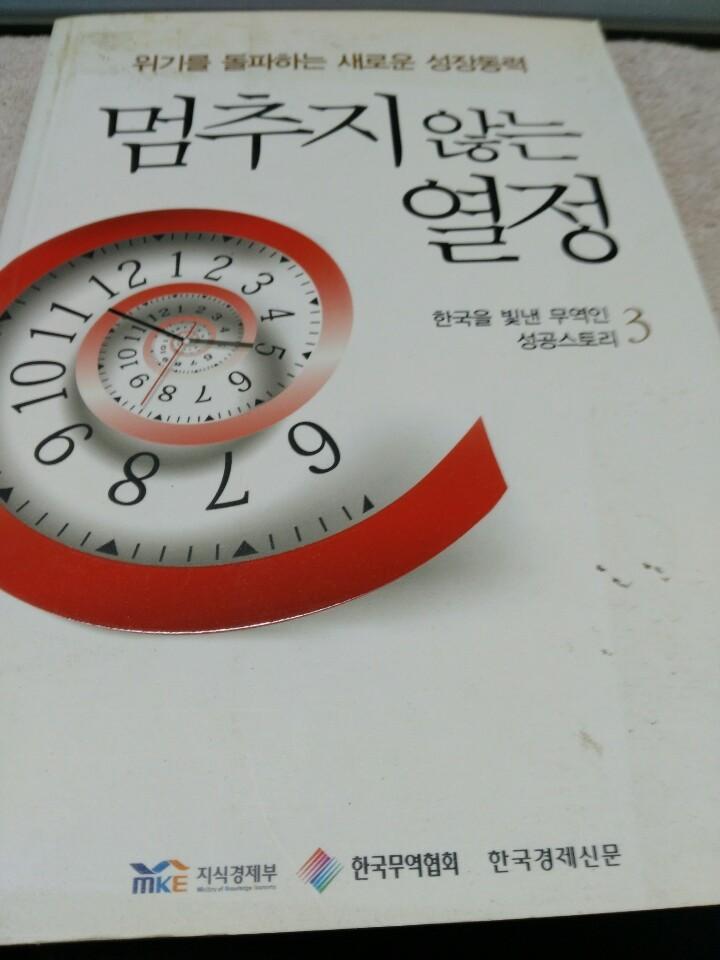 멈추지 않는 열정 - 한국을 빛낸 무역인 성공스토리 3