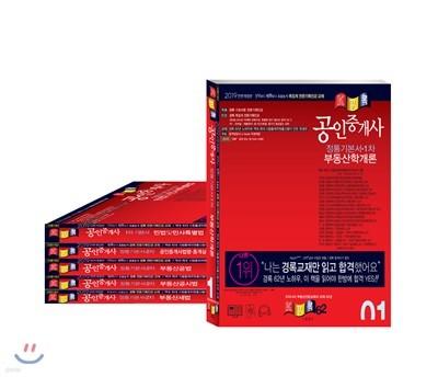 2019 경록 공인중개사 정통 기본서 1,2차 세트
