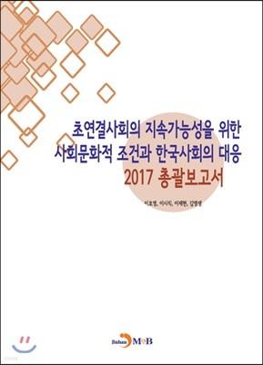 초연결사회의 지속가능성을 위한 사회문화적 조건과 한국사회의 대응: 총괄보고서(2017)