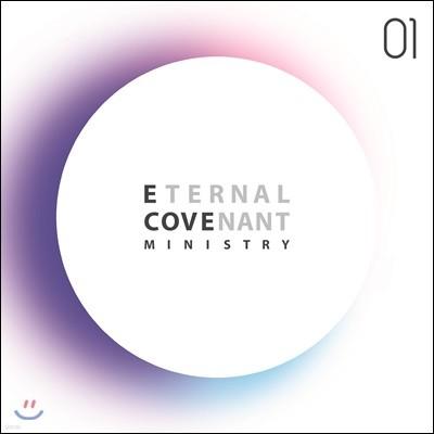 E-Cove Ministry (이커브미니스트리) - Eternal Covenant