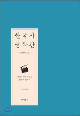 한국사 영화관 - 근현대 편