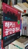 2017 해커스 공인중개사 1차 민법 및 민사특별법 2권 (1권 없음)