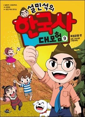 설민석의 한국사 대모험 9