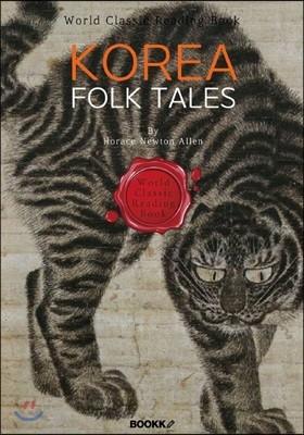 영어로 읽는 한국 고전소설 : Korea Folk Tales (영문판)