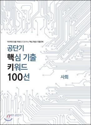 공단기 핵심 기출 키워드 100선 사회