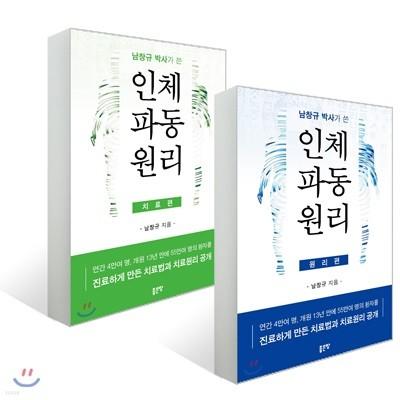 남창규 박사가 쓴 인체파동원리 세트